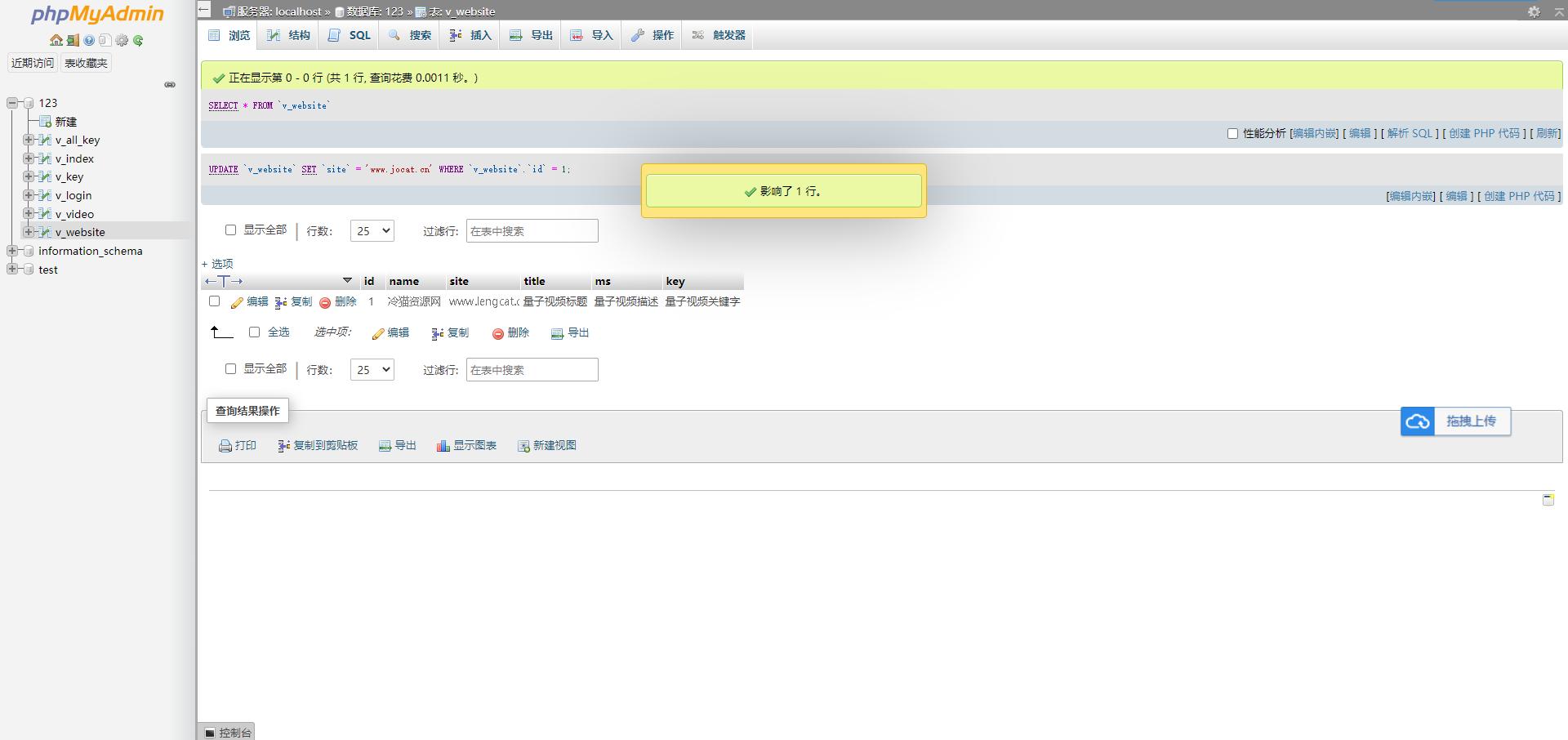 亲测丨SEO站群量子视频站群V4.21正版网站源码下载 无任何限制源码下载