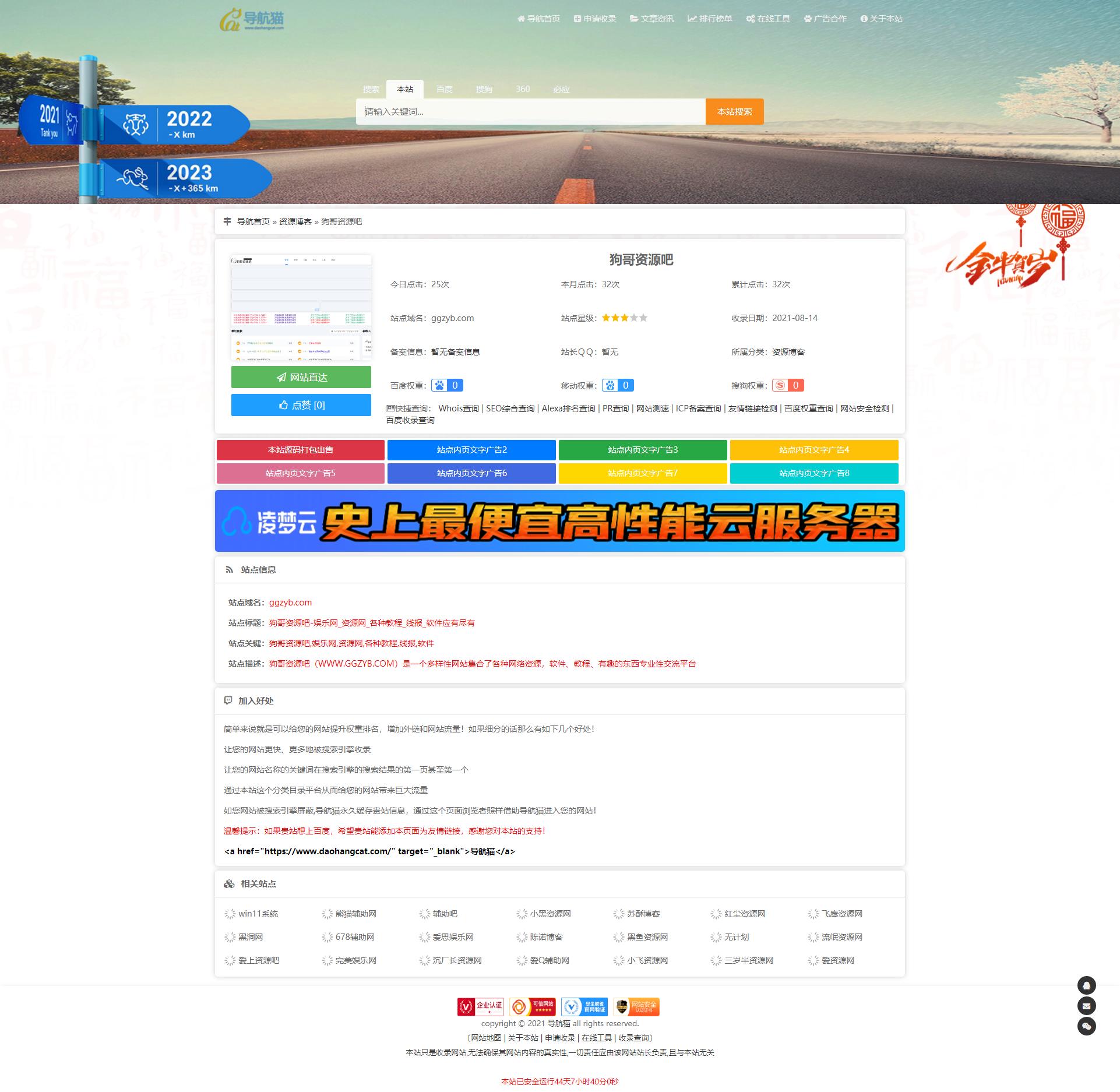 免费丨PHP导航猫导航系统网站源码免费下载