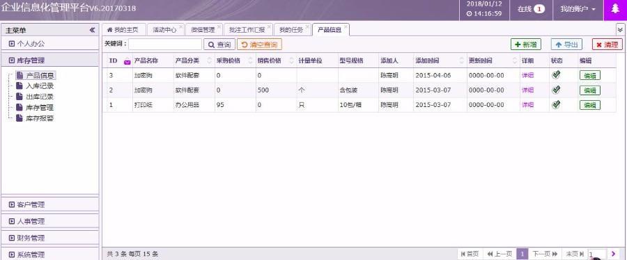 ThinkPHP crm企业办公客户|人事|财务管理办公系统源码 企业通用OA系统源码下载