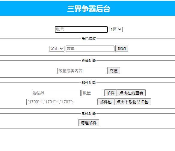 亲测 视频教程丨【三界争霸】三网H5游戏源码下载丨Win一键安装既玩服务端+GM后台