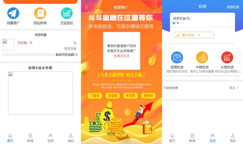 亲测丨股票金融投资理财网站程序源码下载