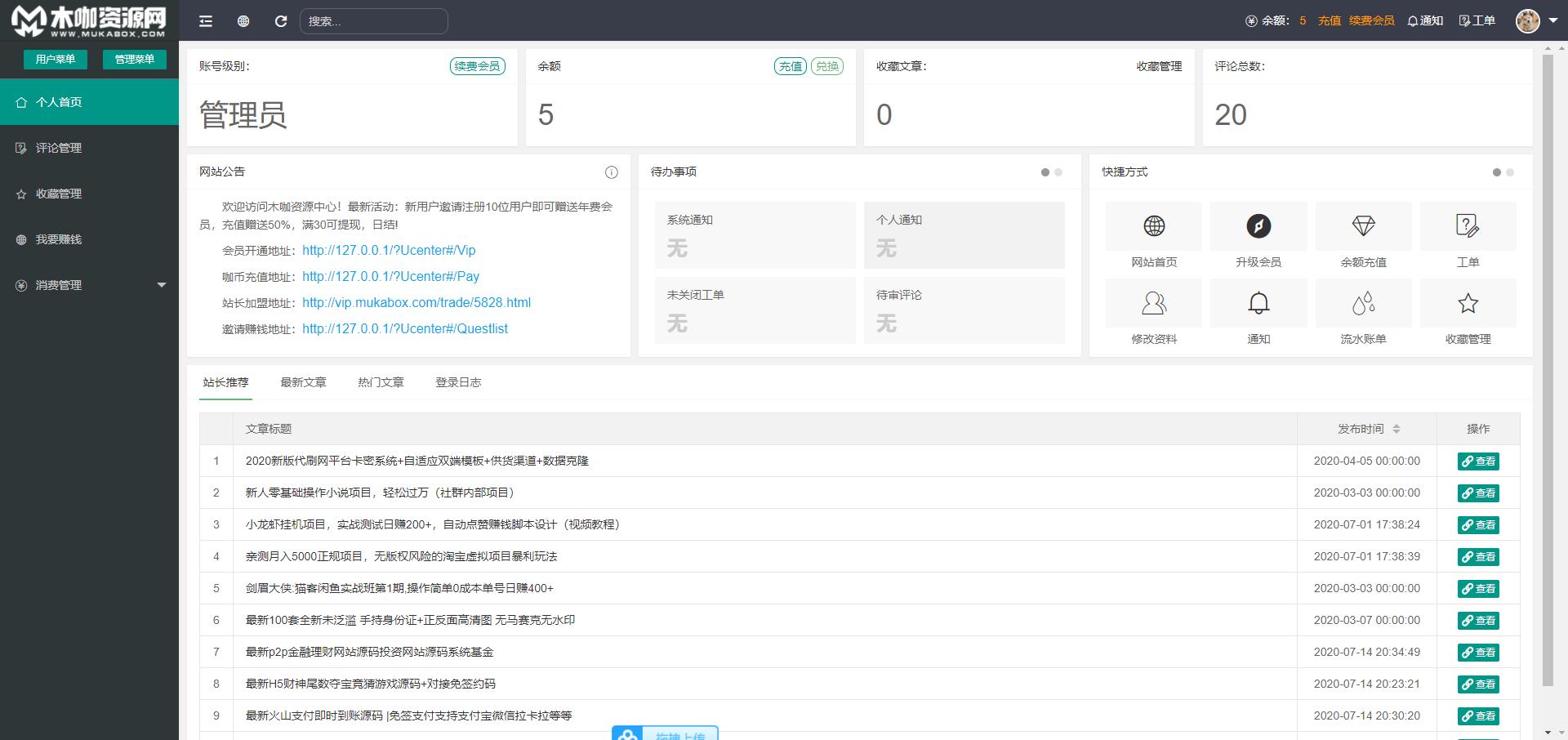 亲测丨Zblog仿木咖资源网PHP带数据含VIP精品资源整站源码下载