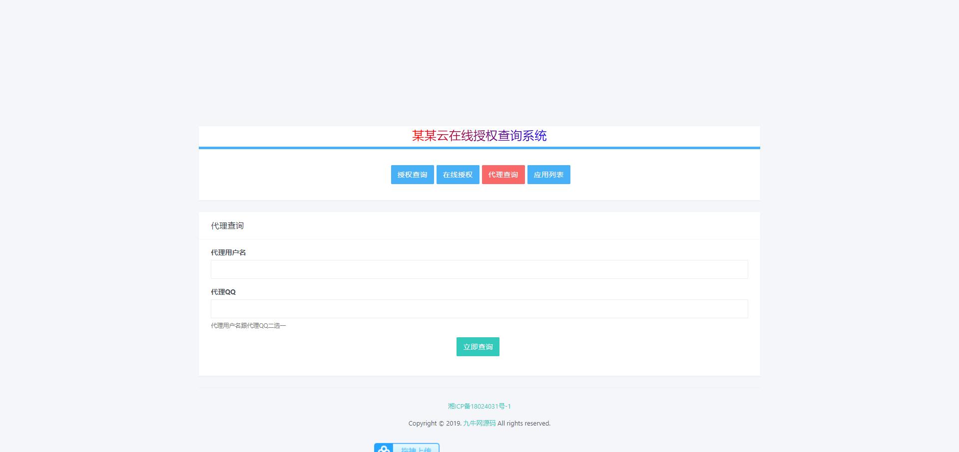 亲测丨开源PHP多应用授权系统网站源码下载