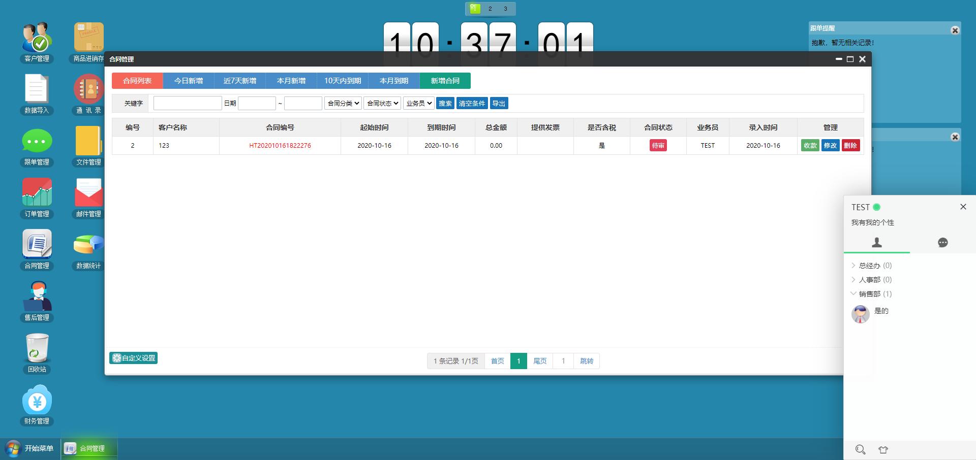 亲测丨企业客户关系管理OACRM商品进销存销售管理网站源码丨合同订单库存财务管理跟单PHP源码下载
