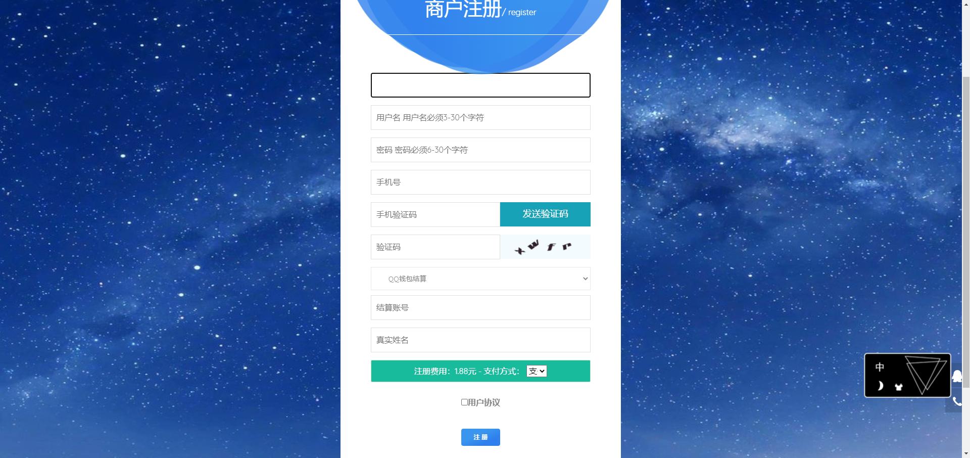 亲测丨风吹雪支付码支付系统个人易支付网站源码下载