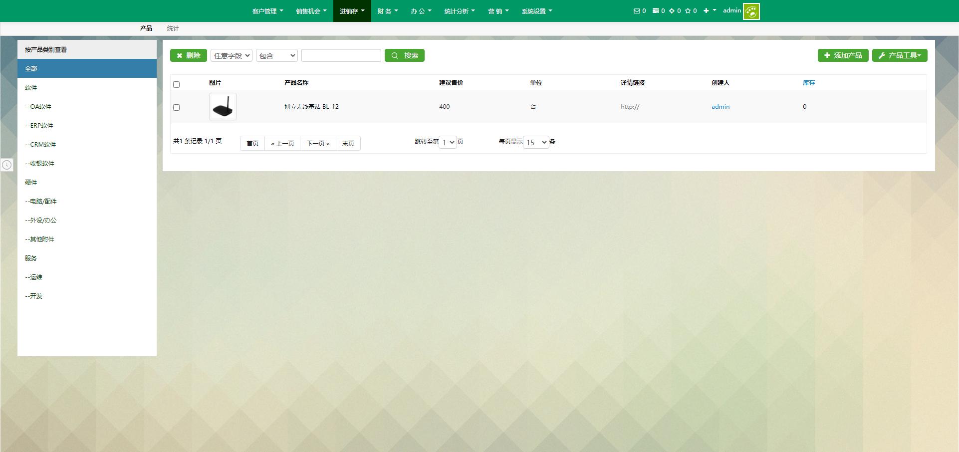 亲测丨某CRM旗舰版功能齐全客户管理网站系统源码下载