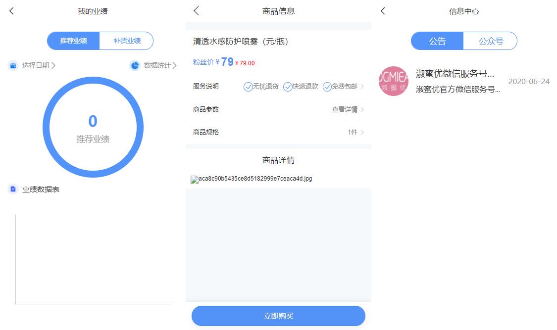 亲测丨微商分销代理商城网站源码下载代理等级和升级条件