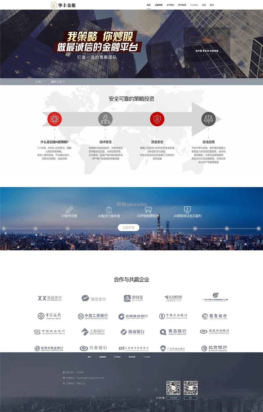 免费丨完整VUE的股票配资系统/点策略网站源码免费下载