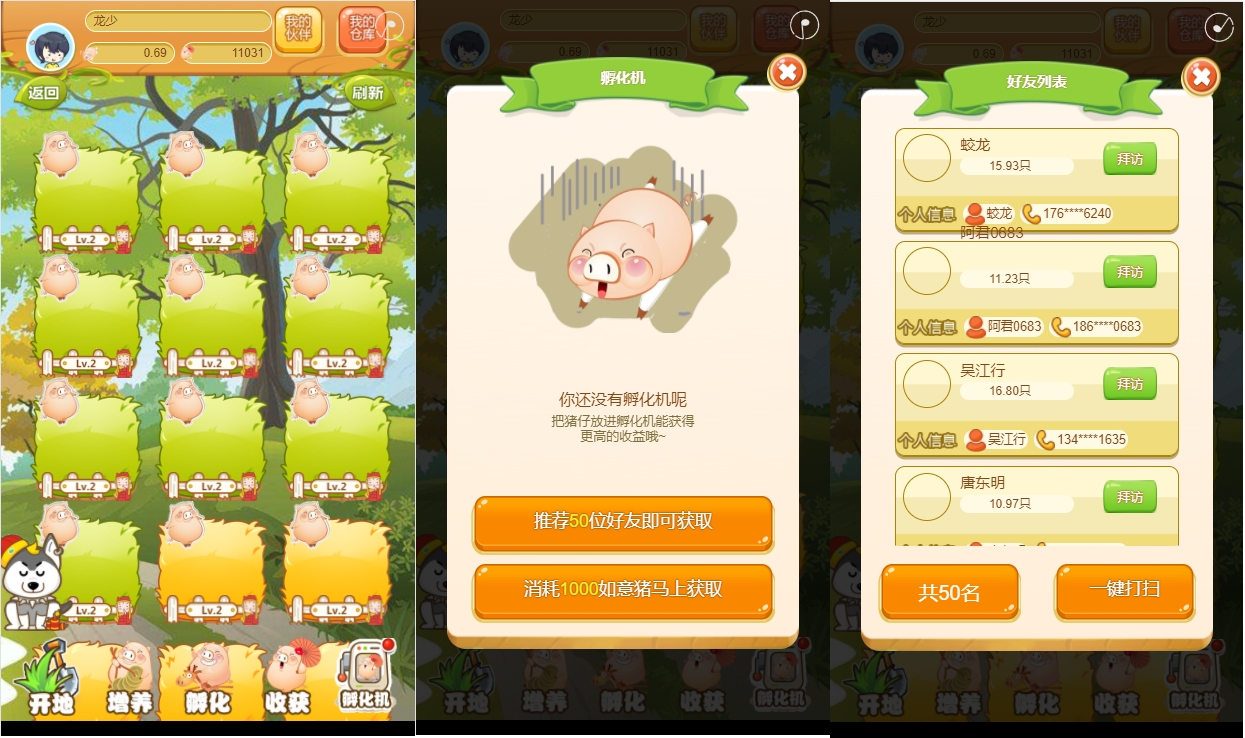 亲测 视频教程丨330资金盘PHP养猪游戏完整源码丨理财游戏丨理财源码下载