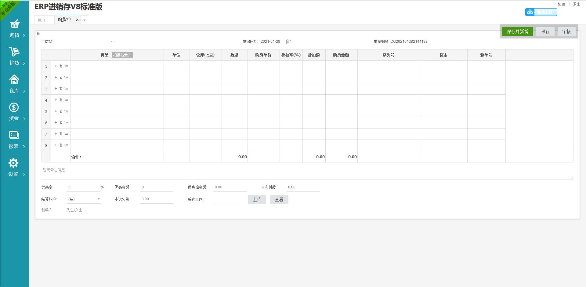 亲测 视频教程丨PHP仿金蝶云ERP进销存V8网站源码丨网络多仓版源码下载
