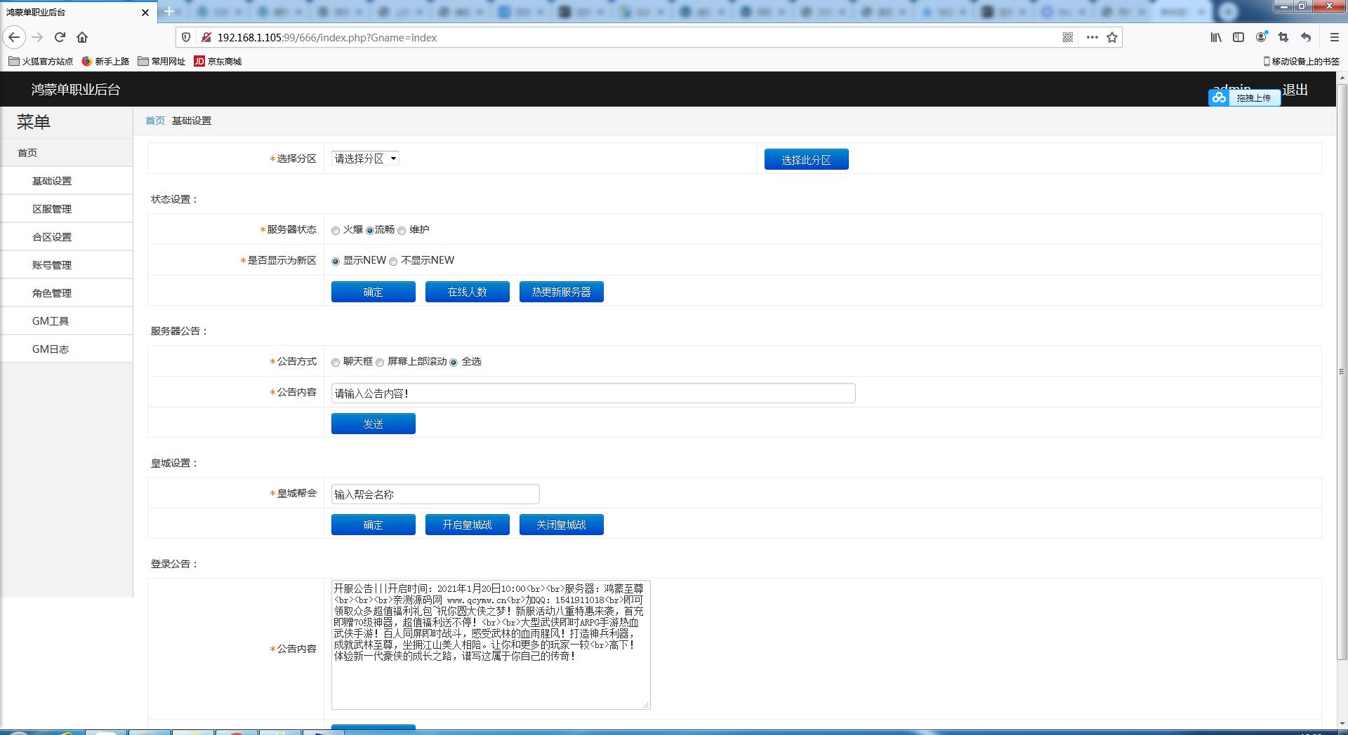 亲测 视频教程丨【鸿蒙传奇】手游源码下载 丨白日门换皮+安卓苹果双端+GM后台