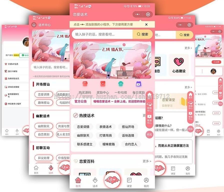免费丨独立版丨喵喵恋爱话术微信小程序源码下载