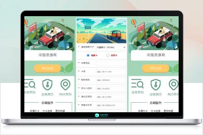 亲测丨汽车车辆ETC认证服务平台系统网站源码下载