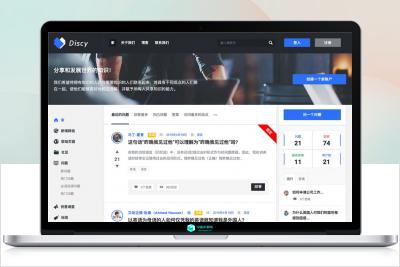 免费下载丨WordPress在线社交问答社区主题Discy V3.8.1