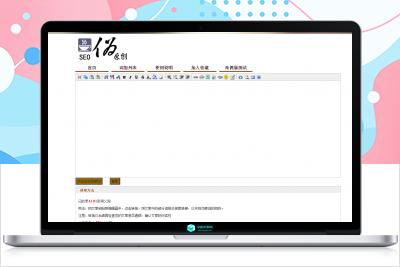 亲测丨网站SEO文章文案伪原创在线生成网站源码下载  SEO在线伪原创工具 php伪原创程序
