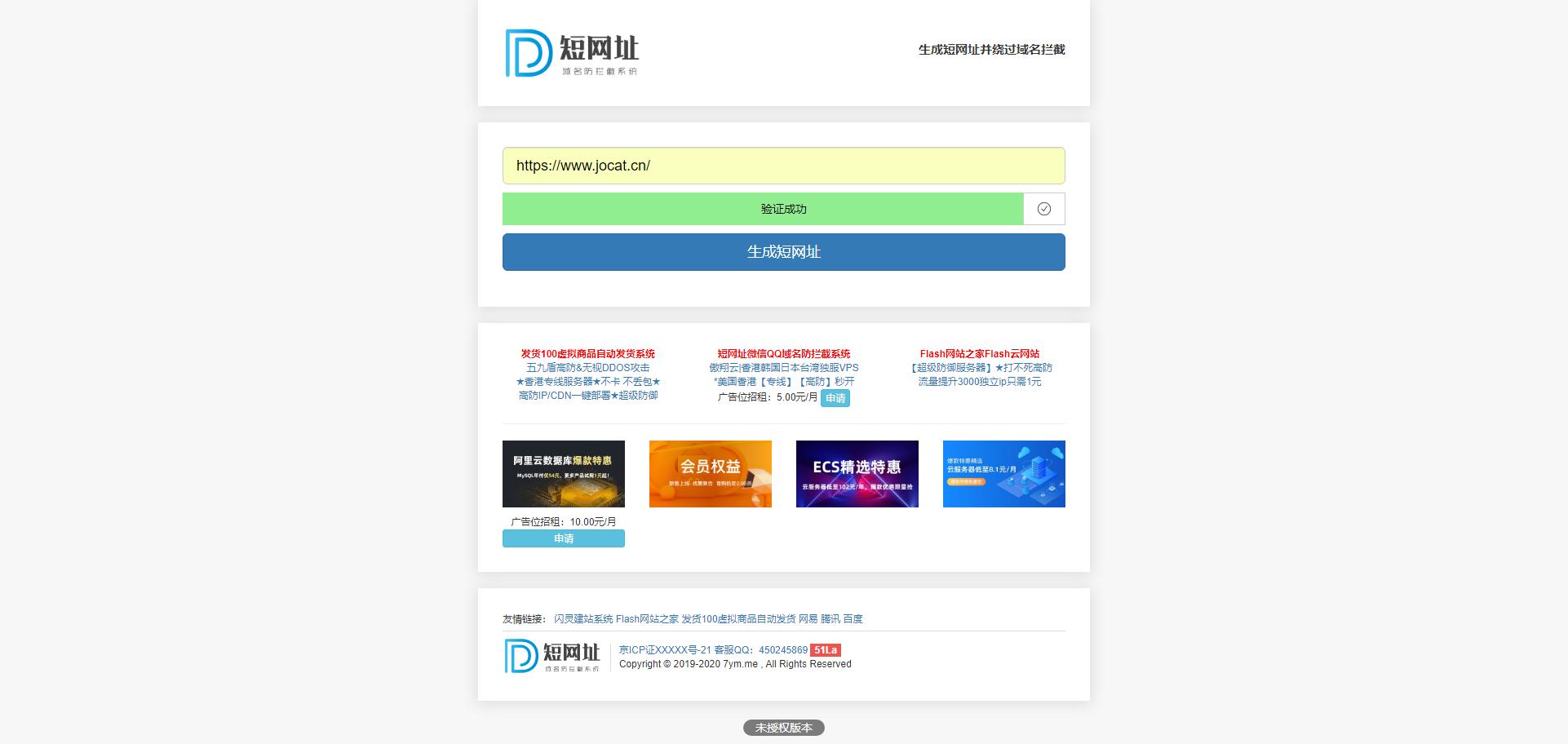 亲测丨闪灵短域名-微信QQ域名防拦截系统 php+MySQL短网址在线生成系统网站源码下载