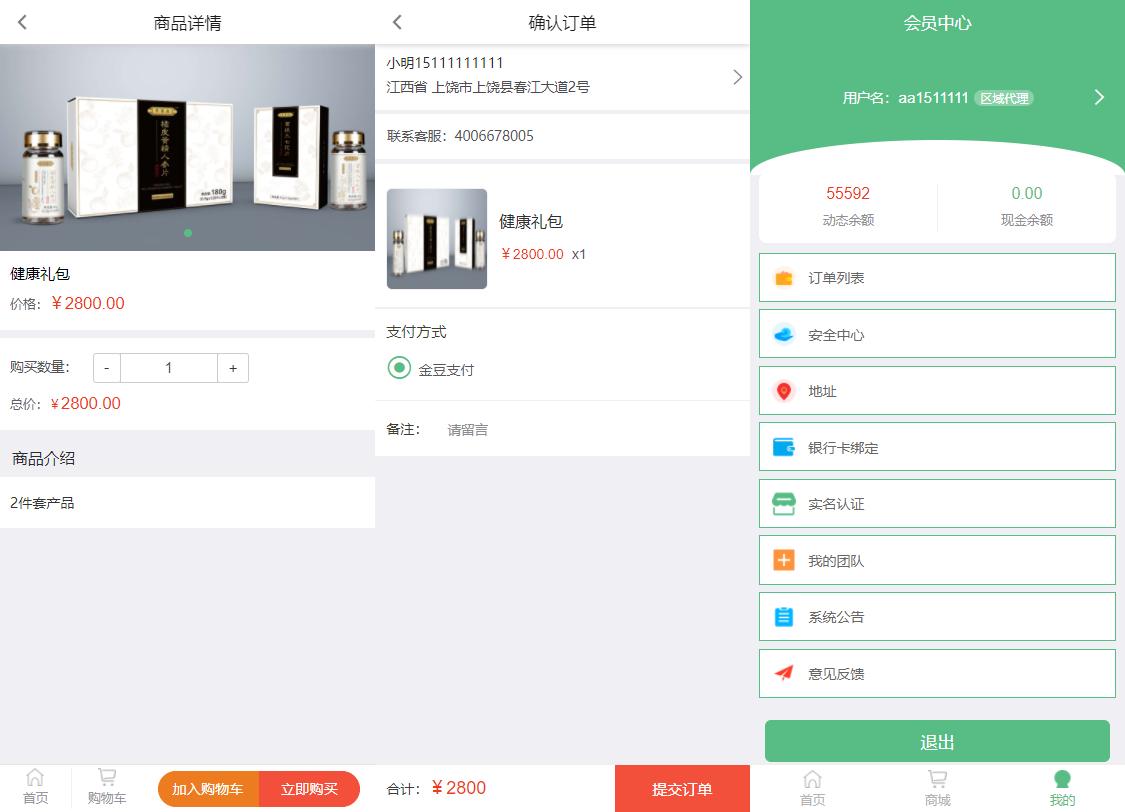 亲测丨微商分销代理新零售商城网站源码下载