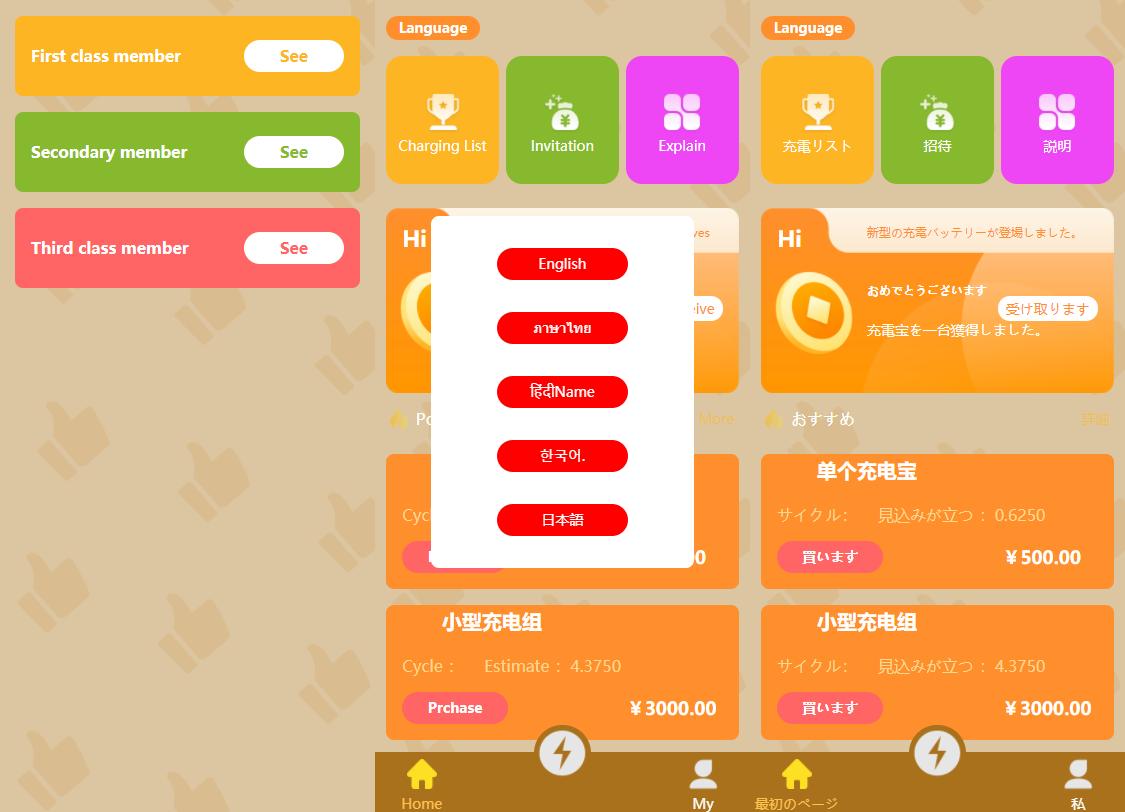 亲测丨黄色UI多语言共享充电宝系统网站源码下载