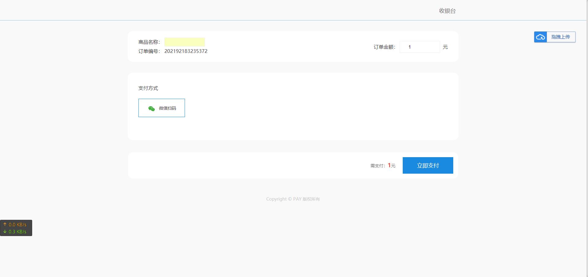亲测丨AppPay个人免签支付系统丨微信免签支付丨码支付系统网站源码下载