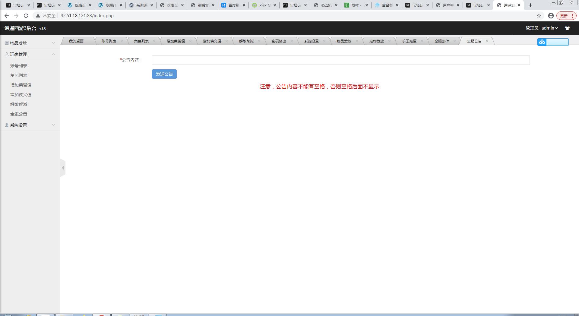 亲测 视频教程丨【大话逍遥西游】回合手游游戏源码天策端丨linux手工服务端+一键既玩服务端+GM后台+安卓苹果双端源码下载