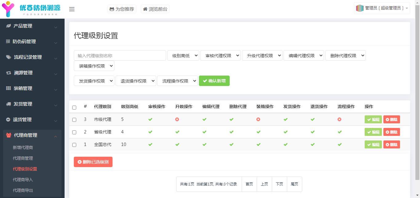 亲测丨一物一码数字化应用平台通用防伪码追溯系统网站源码下载