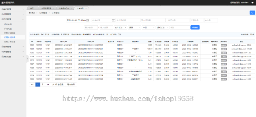 支付宝包装网银网关支付 支付宝网关软件 PC端监控 免签支付的源码下载