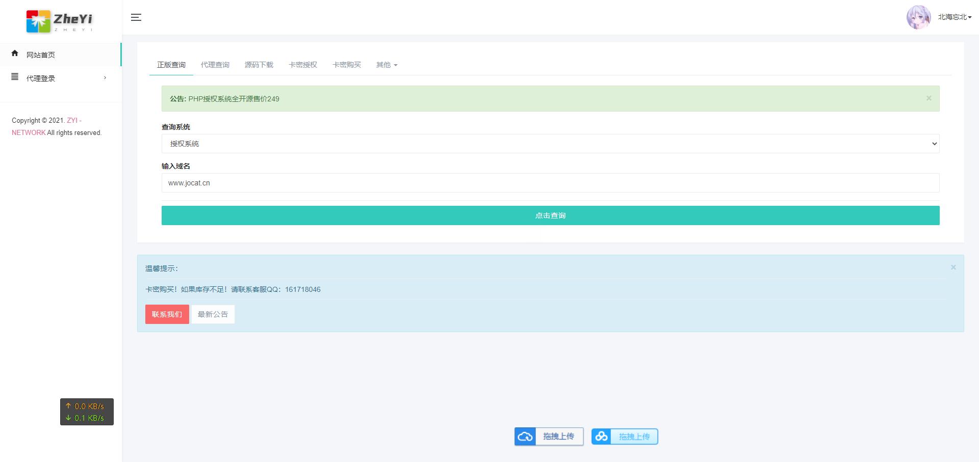 免费丨ZYI PHP授权系统开源免费下载