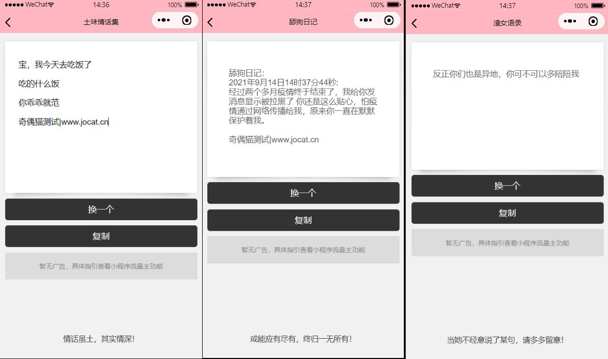 亲测 流量主系列丨恋爱小助手微信QQ双端小程序源码下载