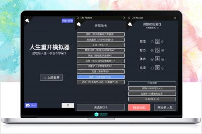 免费丨人生重开模拟器休闲小游戏源码下载