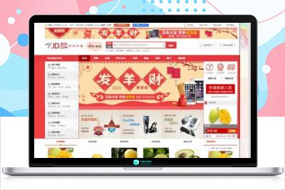 免费下载丨高仿京东商城源码下载丨商家入驻+多用户开店+WAP端,ShopNC B2B2C内核