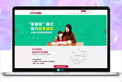亲测丨教育培训机构企业网站 家教网站系统源码下载含手机版