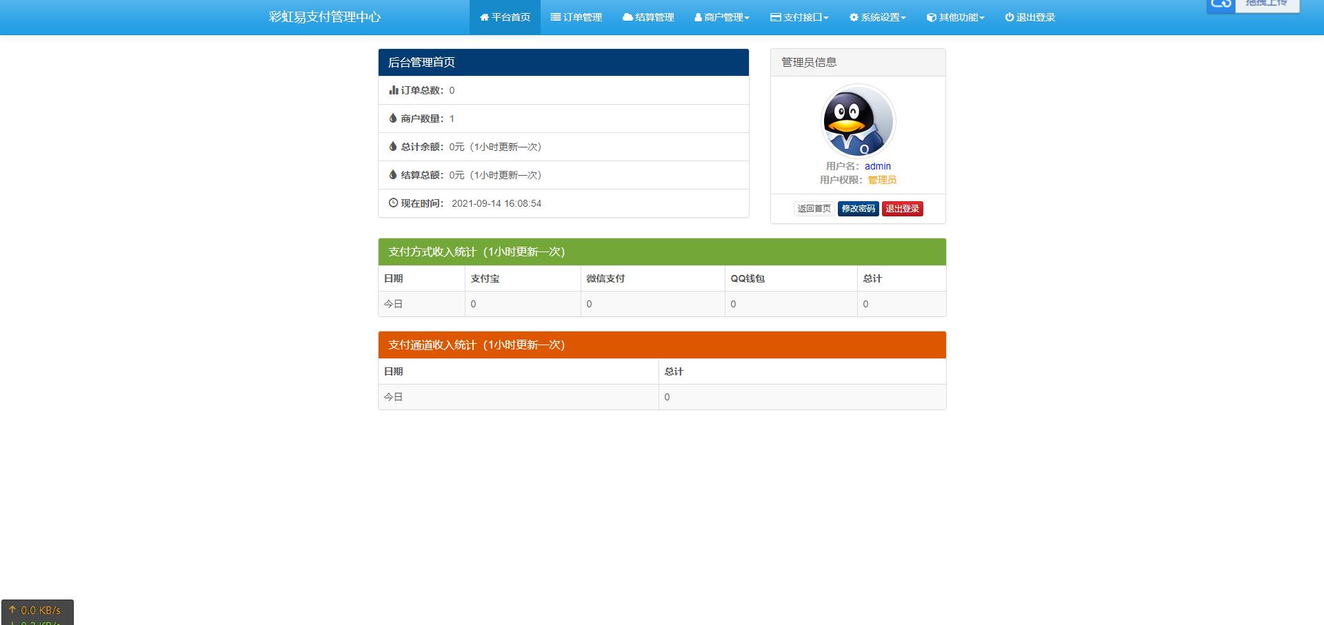 亲测丨二开版彩虹易支付全开源10套模板带风控实名系统网站源码下载