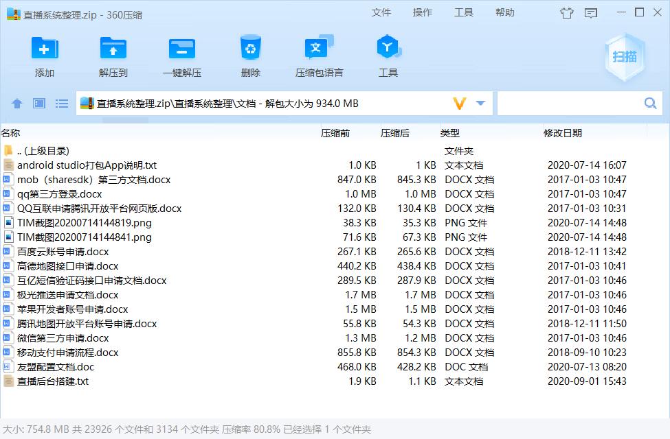 运营级直播源码丨带详细搭建教程丨三端互通 pc+安卓+ios三端源码下载